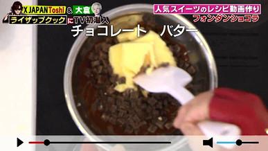 ペコジャニ・トシのフォンダンショコラのレシピ2
