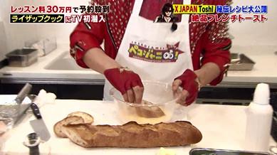 ペコジャニ・トシのフレンチトーストのレシピ2