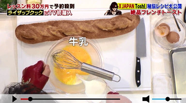 ペコジャニ・トシのフレンチトーストのレシピ
