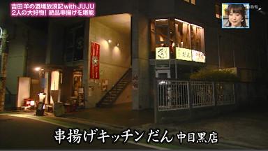 吉田羊が訪れた目黒の串焼きのお店