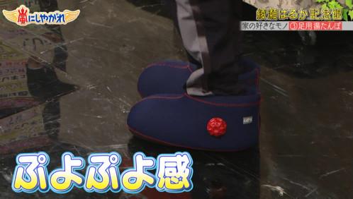 嵐にしやがれ・綾瀬はるかさんの湯たんぽブーツ