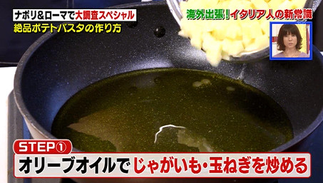 ソレダメポテトパスタレシピ1