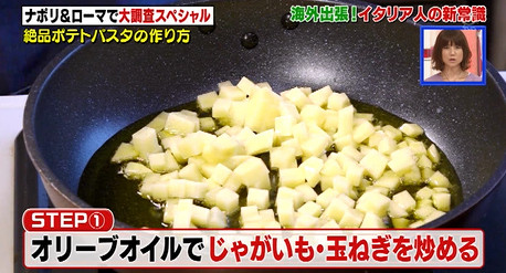 ソレダメポテトパスタ2レシピ