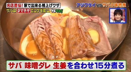 ソレダメ!さば銀のさばの味噌煮のレシピ