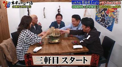 ダウンタウンなう水道橋花田虎上