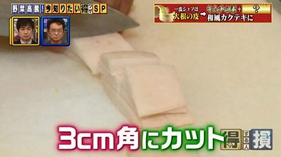 大根の皮を使った和風カクテキのレシピ2