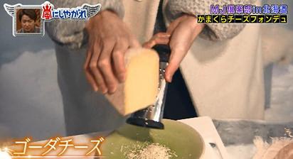 嵐にしやがれチーズフォンデュ作り方1