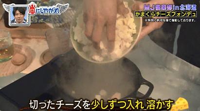 嵐にしやがれチーズフォンデュ作り方3