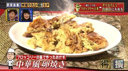 得する人損する人・中華風卵焼きのレシピ