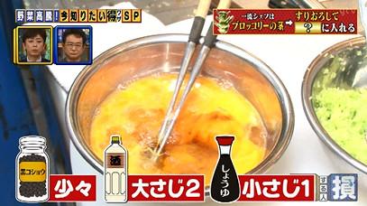得する人損する人・中華風卵焼きのレシピ3