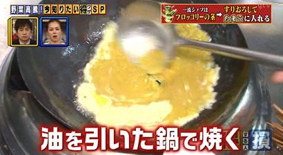得する人損する人・中華風卵焼きのレシピ5