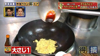 得する人損する人・中華風卵焼きのレシピ6