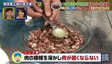 得する人損する人・牛肉のしぐれ煮風の作り方2