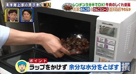 得する人損する人・牛肉のしぐれ煮風の作り方3