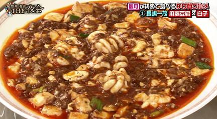 櫻井有吉夜会・観月ありさが絶賛した白子麻婆豆腐