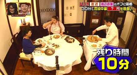 櫻井有吉THE夜会・渡辺直美&友近が訪れた中国料理店