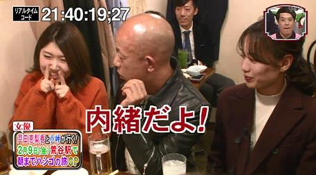 笑ってこらえて戸田恵梨香、鶯谷のお店・かぶら屋