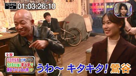笑ってこらえて戸田恵梨香、鶯谷のお店・ソイギンタ