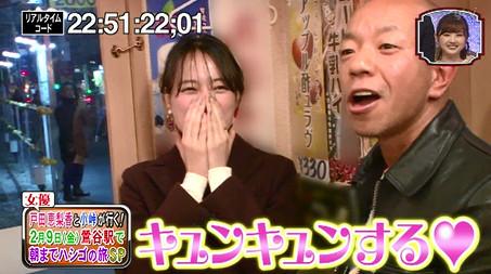 笑ってこらえて戸田恵梨香、鶯谷のお店・晩杯屋