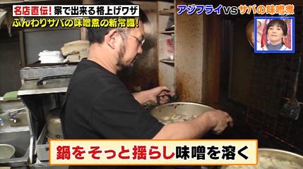 魚力のサバを煮る格上げ法鍋を揺らす