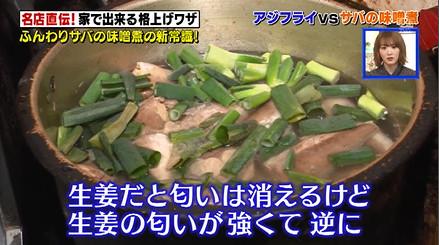 魚力のサバを煮る格上げ法