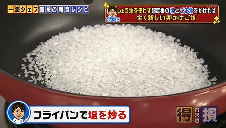 ①フライパンで粗塩を炒める