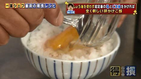③卵を割ってご飯にかける
