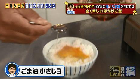 ④ごま油と塩をかける