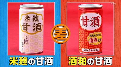 この差って何ですか甘酒は2種類ある.