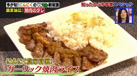 ガーリック焼き肉ライス