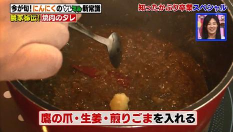 ニンニクたっぷりの焼き肉のタレのレシピ2