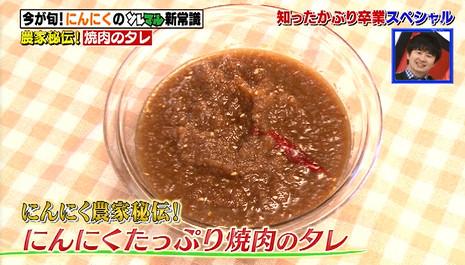 ニンニクたっぷりの焼き肉のタレ