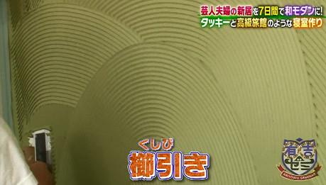 ヒロミリフォーム櫛目ゴテ