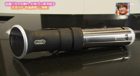 低温調理器アノーバ