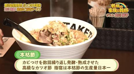 家族に乾杯!北川景子さんが食べたラーメン