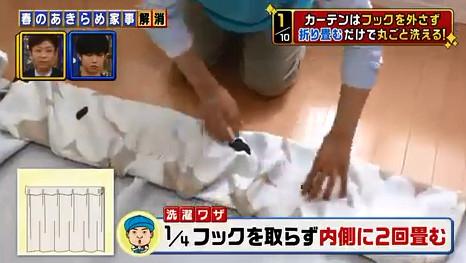 得する人損する人・カーテンの洗い方1
