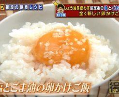 得する人損する人・小林シェフの卵かけご飯