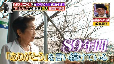 爆報THEフライデー・名門出身の鮫島純子