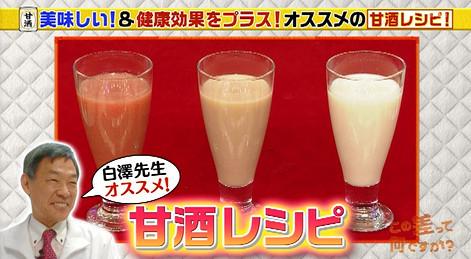 甘酒のバリエーションレシピ