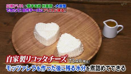 神田で広瀬アリスが食べたチーズはリコッタチーズ
