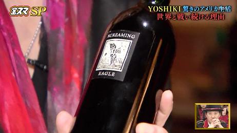 金スマYOSHIKIさんが好きなワイン