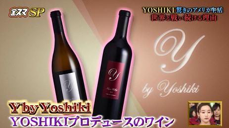金スマYOSHIKIワイン