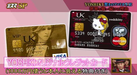 YOSHIKIクレジットカード