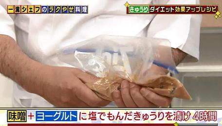きゅうりの味噌ヨーグルトの作り方3