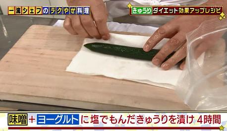 きゅうりの味噌ヨーグルトの作り方5