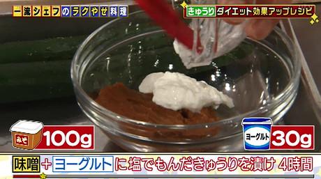 きゅうりの味噌ヨーグルト漬けのレシピ1