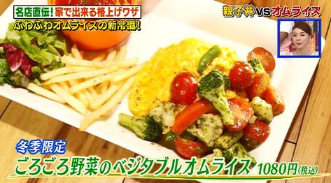 ごろごろ野菜のベジタブルオムライス