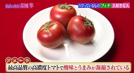 しゃべくり007吉田羊のアメーラトマト