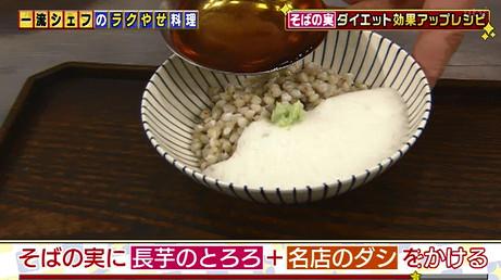 そばの実長芋のとろろがけの作り方2