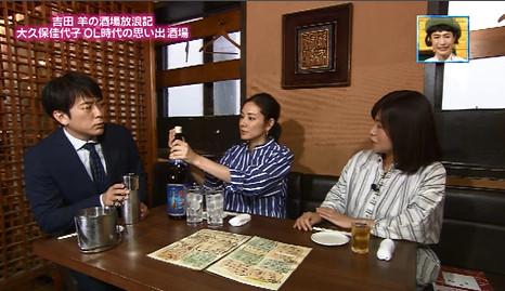 ぴったんこカンカン・吉田羊さんが飲んでいた焼酎